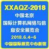 2018第九届中国(北京)国际计算机网络与信息安全展览会