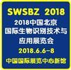 2018中国(北京)国际生物识别技术与应用展览会